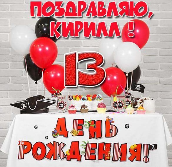 кирилл с днем рождения открытки торт качественным ремонтом собственника