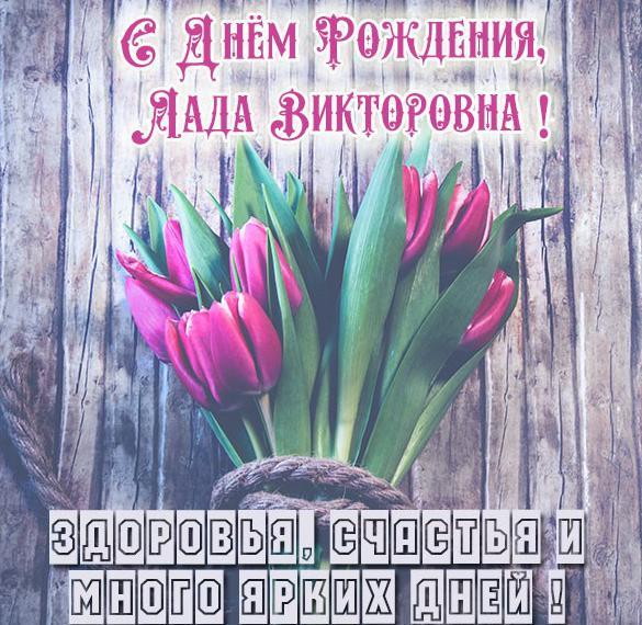 Картинка с днем рождения Лада Викторовна