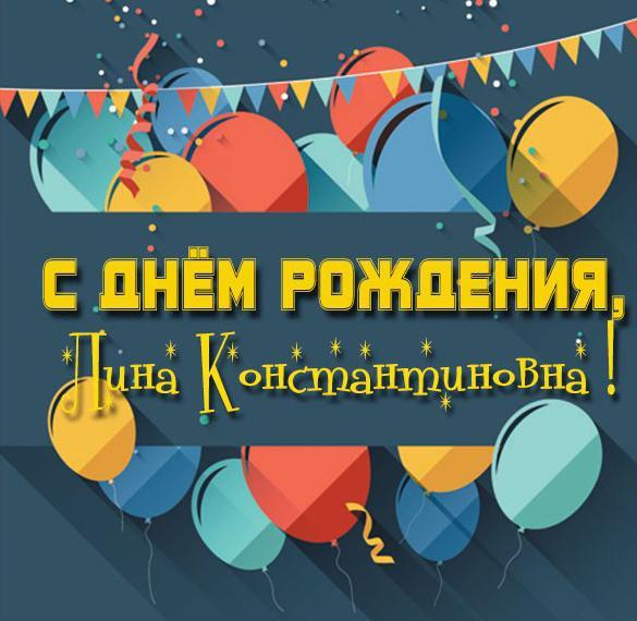 Картинка с днем рождения Лина Константиновна