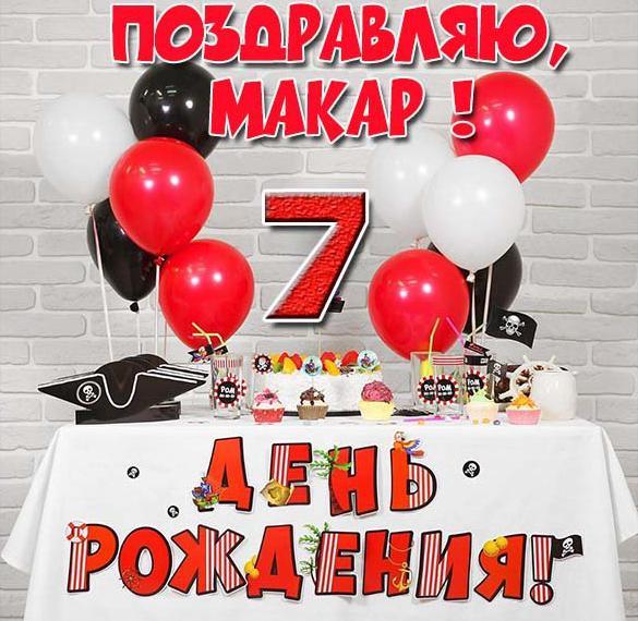 Картинка с днем рождения Макар на 7 лет
