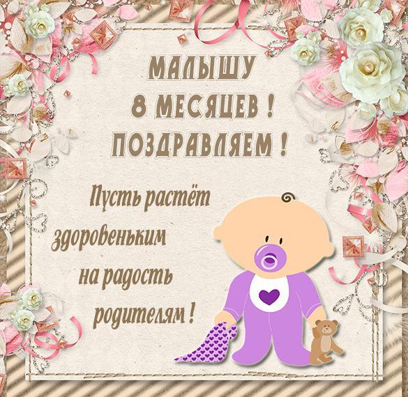 Поздравить мальчика с днем рождения 8 месяцев