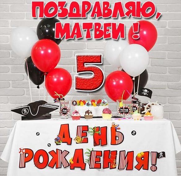 Картинка с днем рождения Матвей на 5 лет
