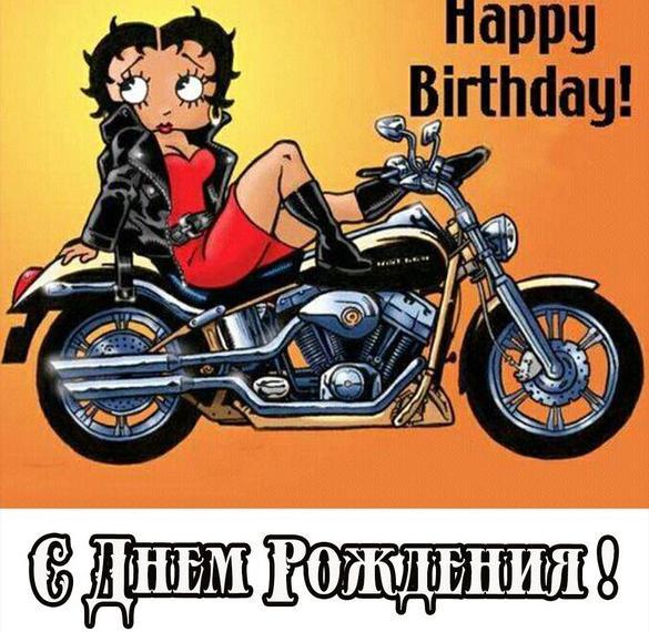 Картинка с днем рождения мужчине мотоциклисту