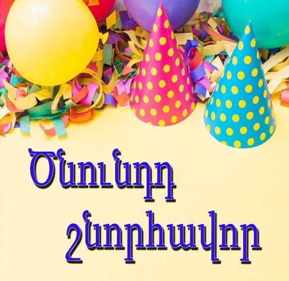 Картинка с днем рождения мужчине на армянском