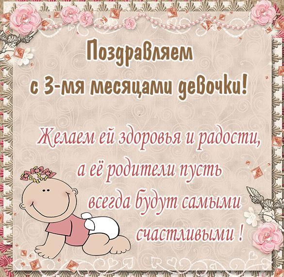 магасе три месяца рождения поздравление постсоветском