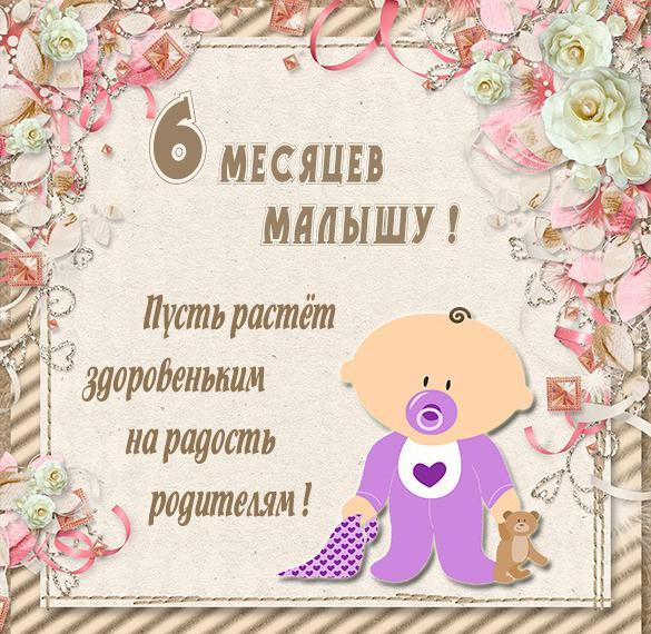 Поздравления с 6-ти месяцами девочку