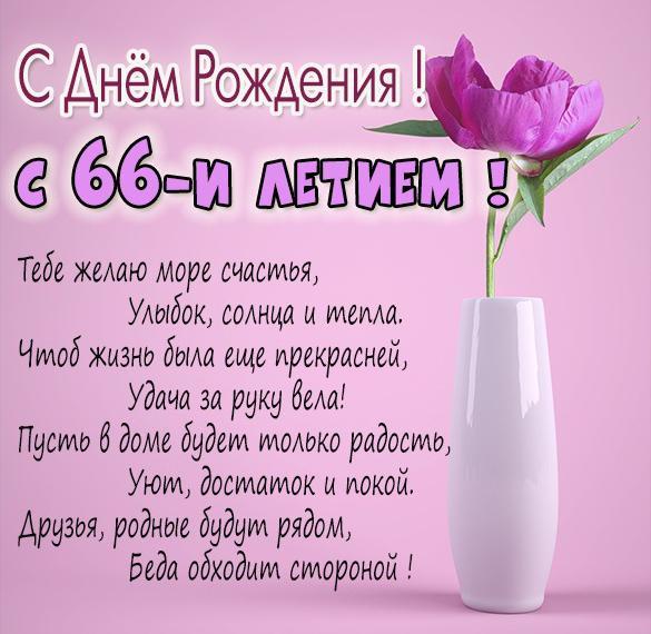 Поздравления с днем рождения с 66-летием