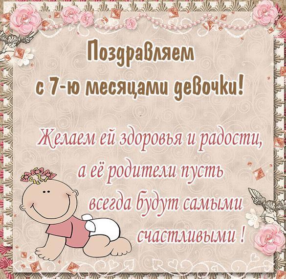 Поздравления малышу на 7 месяцев стихи