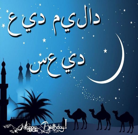 Картинка с днем рождения на арабском языке