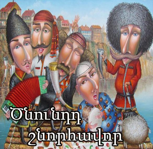 Картинка с днем рождения на армянском языке