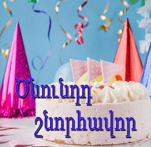 Картинка с днем рождения на армянском