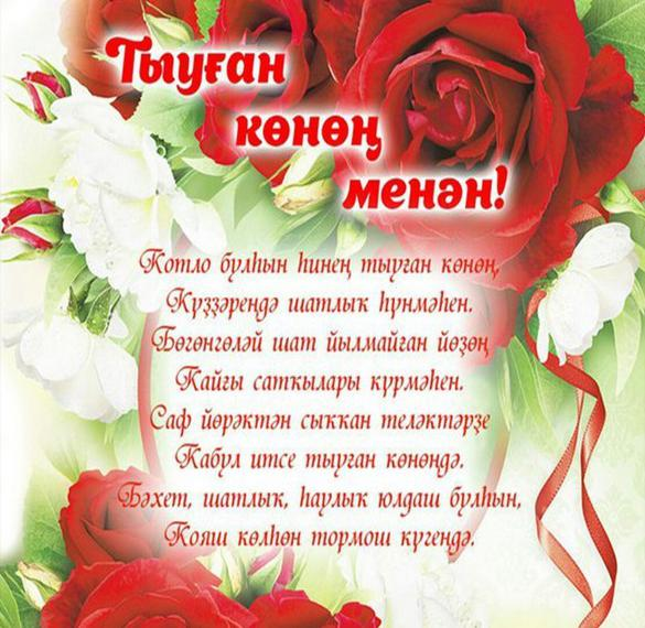 Картинка с днем рождения на башкирском языке