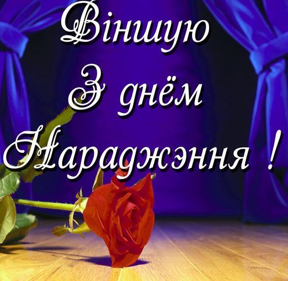 """Картинки по запросу """"картинки с днем рождения на белорусском языке"""""""