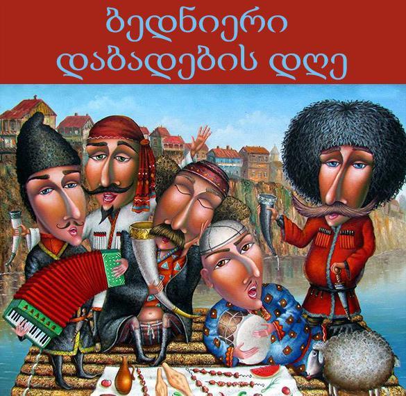 Открытки с днем рождения на грузинском языке для