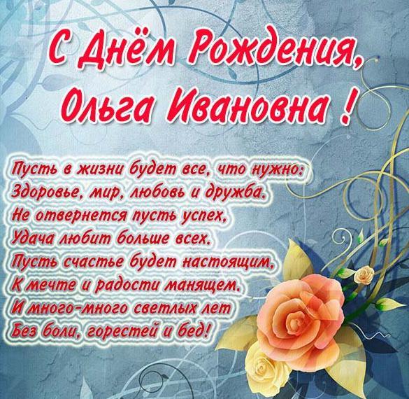 Картинка с днем рождения Ольга Ивановна