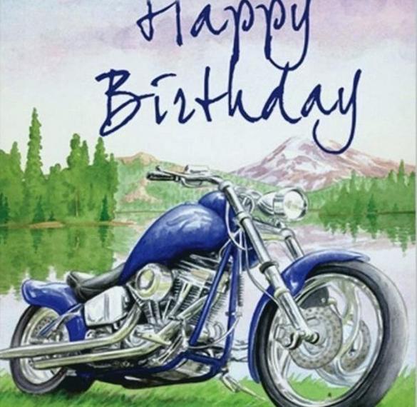 Картинка с днем рождения парню мотоциклисту