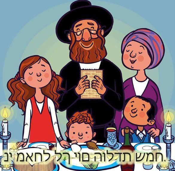 Еврейские открытки день рождения