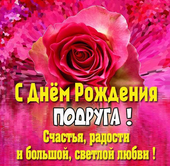 Картинка с днем рождения подруге с цветами
