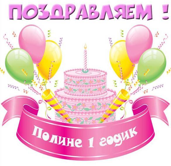 Картинка с днем рождения Полина 1 годик