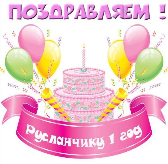 Картинка с днем рождения Русланчик на 1 год