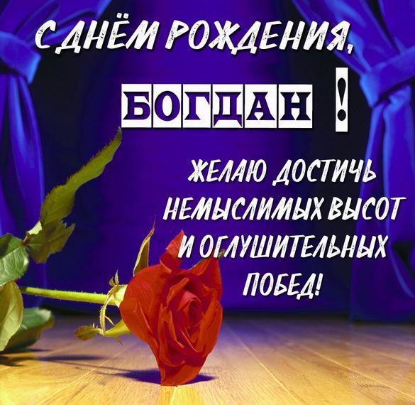 Картинка с днем рождения с именем Богдан