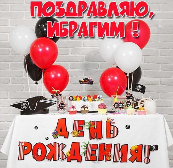 С днем рождения ибрагим поздравления