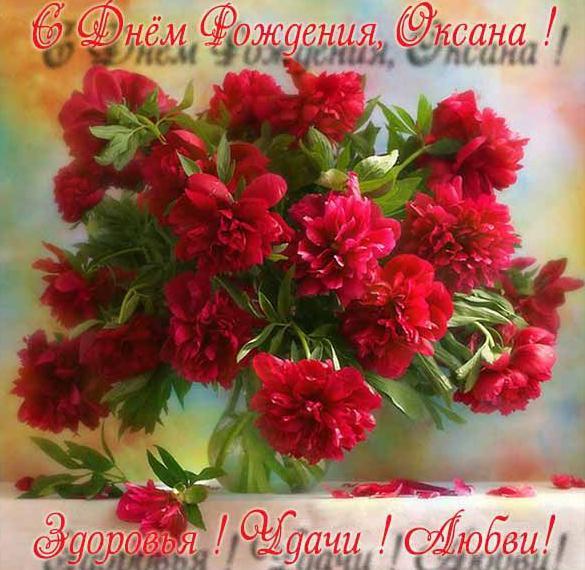 Картинка с днем рождения с именем Оксана