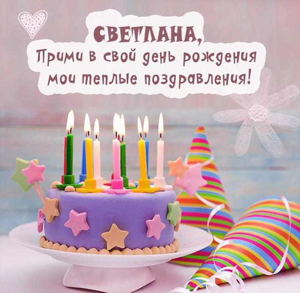 Картинка с днем рождения с именем Светлана