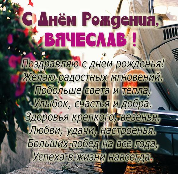 Открытки с Днём Рождения для Вячеслава