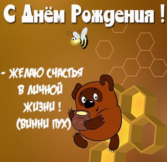 Картинка с днем рождения с медведем Винни Пухом