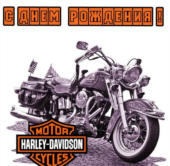 Картинка с днем рождения с мотоциклами