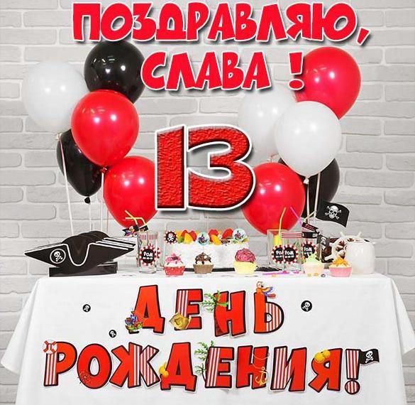 Картинка с днем рождения Слава на 13 лет