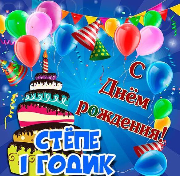 испытания, степа с днем рождения картинки годик галины сергеевны