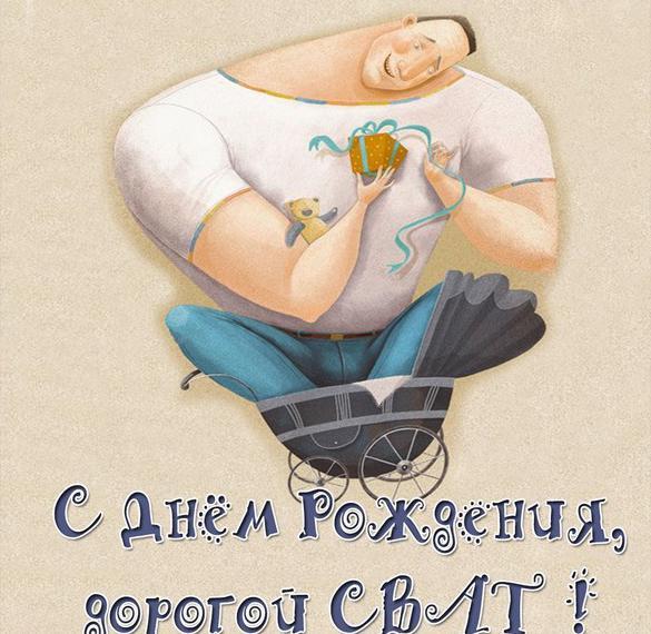 открытки с днем рождения с приколом для сына фритюре, просто