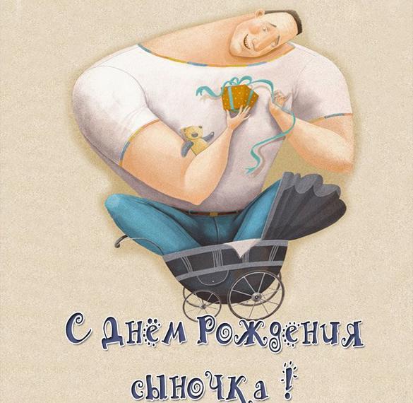 Поздравить папу с днем рождения сына открытка