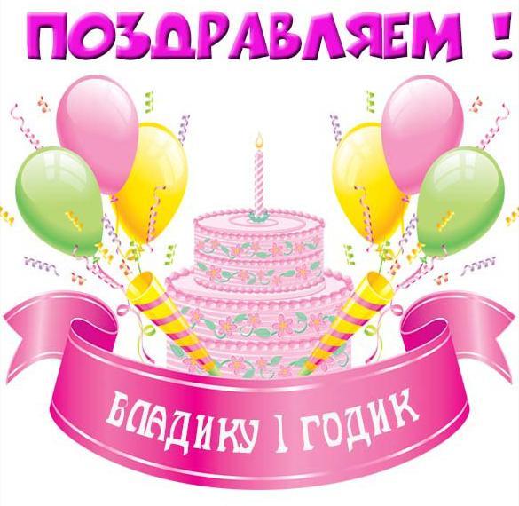 Поздравления с днем рождения владик 1 годик