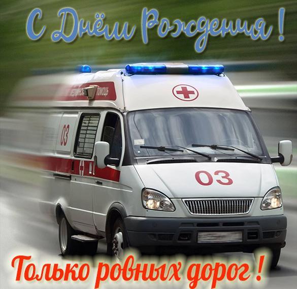 Поздравление с днем рождения для водителя скорой помощи