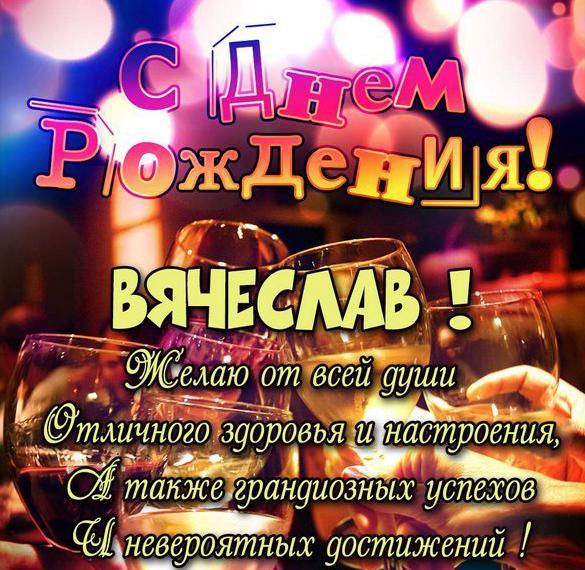 Картинка с днем рождения Вячеславу