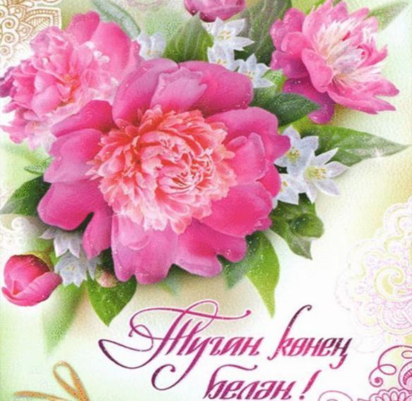 Картинка с днем рождения женщине на башкирском
