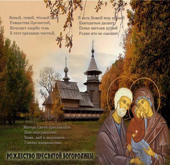 Картинка с днем Рождества Пресвятой Богородицы