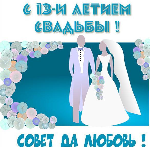 Картинка с днем свадьбы на 13 лет