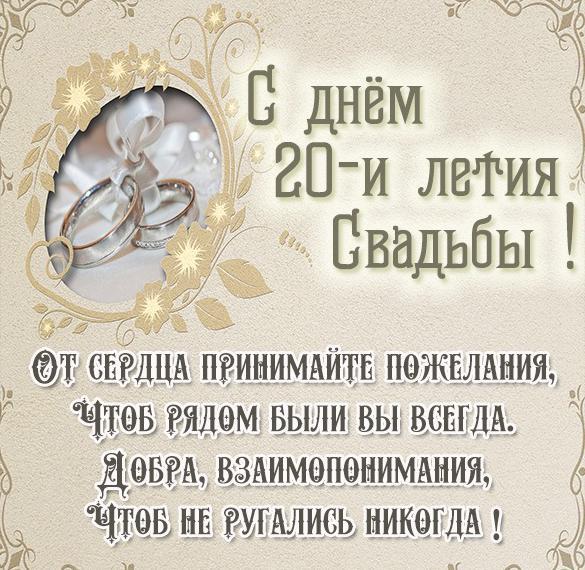 Поздравления на фарфоровую свадьбу 20 лет в стихах