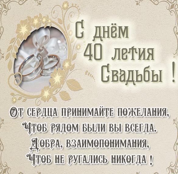 Стихи на 40 лет свадьбы родителям от дочери
