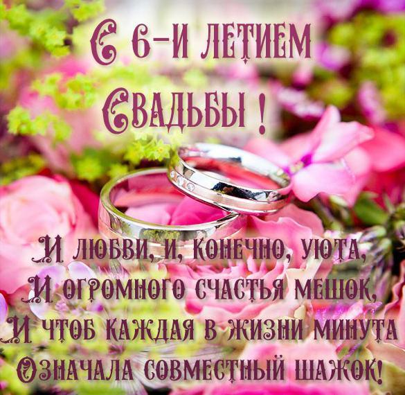 chugunnaya-svadba-otkritki-pozdravleniya foto 17