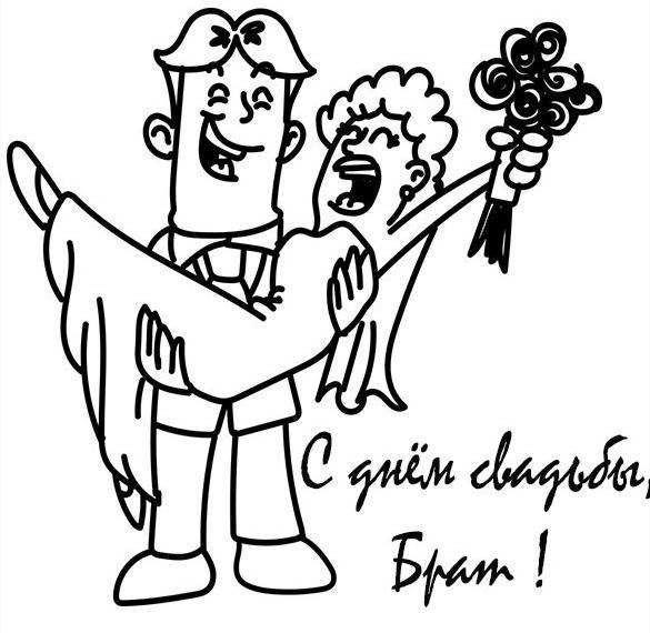 Картинка с днем свадьбы брату