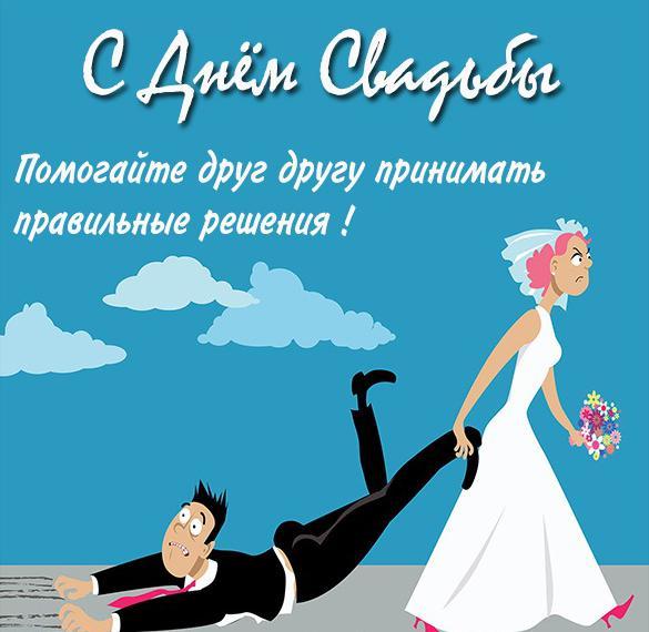 Прикольная картинка с днем свадьбы с поздравлением