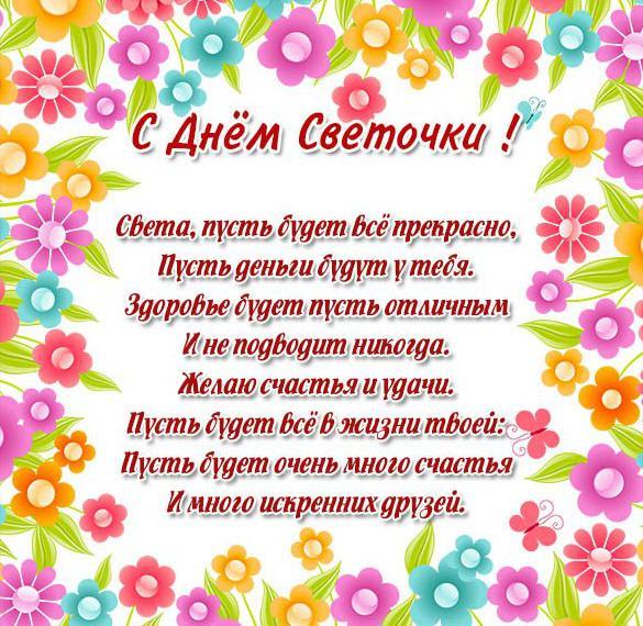 Картинка с днем Светочки с цветами