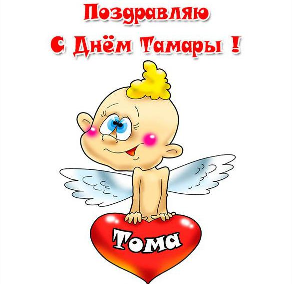 В картинках имя томара