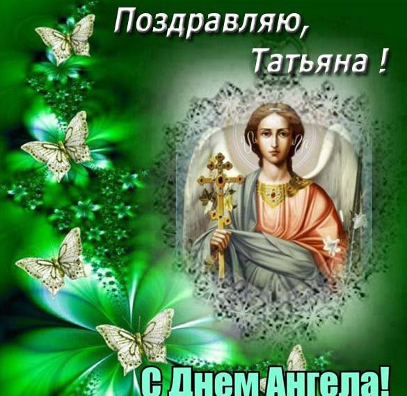 Православная картинка с днем Татьяны