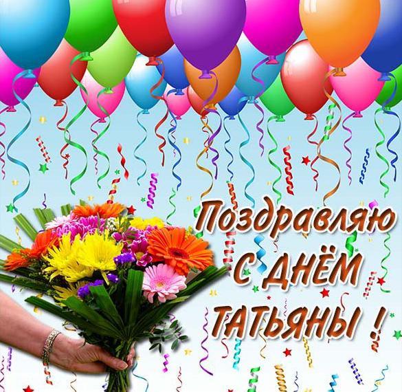 Картинка с днем Татьяны с цветами